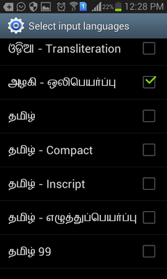 Azhagi' Android App (அழகி 'ஆன்ட்ராய்ட்