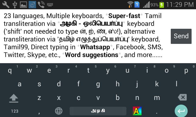 Free Tamil Softwares Azhagi+ and Azhagi - Screen Snapshots